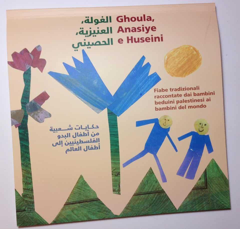 Ghoula, Anasiye e Huseini